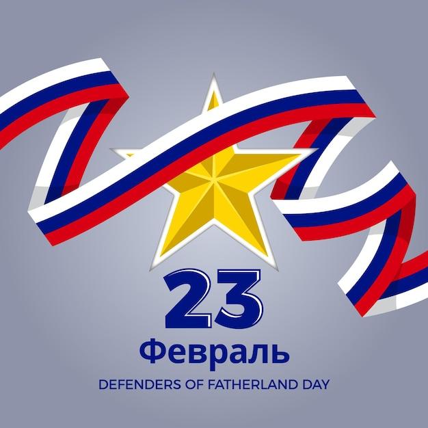 ロシア国旗リボン祖国防衛軍の日 無料ベクター