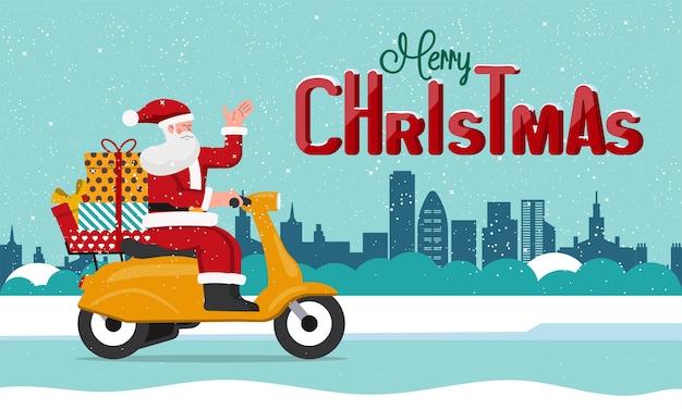 黄色いスクーターでプレゼントを届けるサンタクロース。メリークリスマスと新年あけましておめでとうございます休日のお祝いのコンセプト、冬の街並みの背景。 Premiumベクター