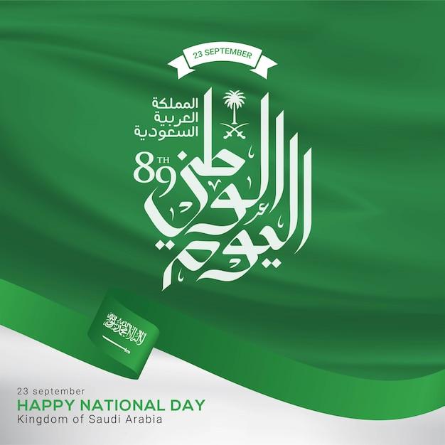 Saudi arabia national day greeting card Premium Vector