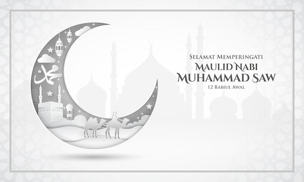 Селамат мемперингати маулид наби мухаммед saw. перевод: счастливый мавлид аль-наби мухаммед saw. подходит для поздравительной открытки, плаката и баннера Premium векторы