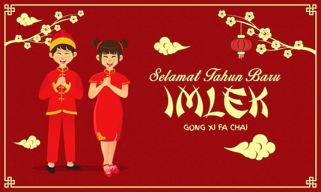 Premium Vector Selamat Tahun Baru Imlek Is Another Language Of Happy Chinese New Year In Indonesian Chinese Children Saluting Chinese New Year Festival