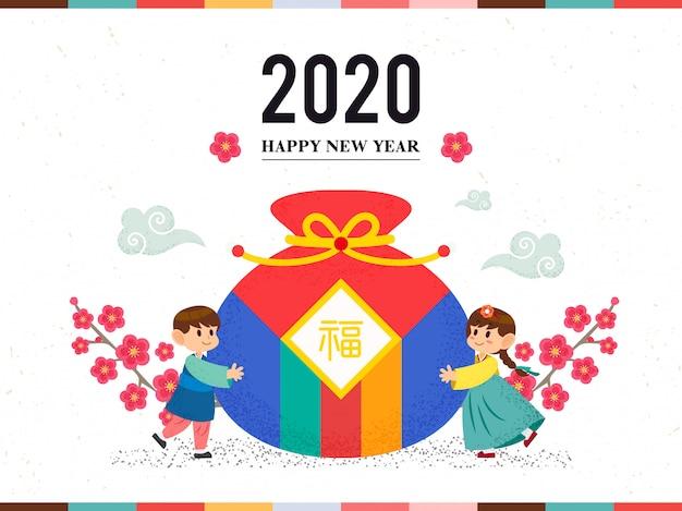 설날 축제 (2020 년 새해) 인사말 카드 프리미엄 벡터