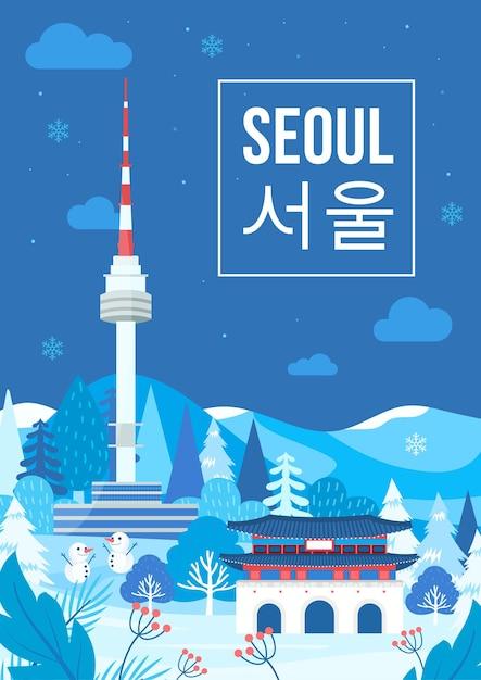 ソウル韓国の冬の風景アトラクションはがきイラスト Premiumベクター