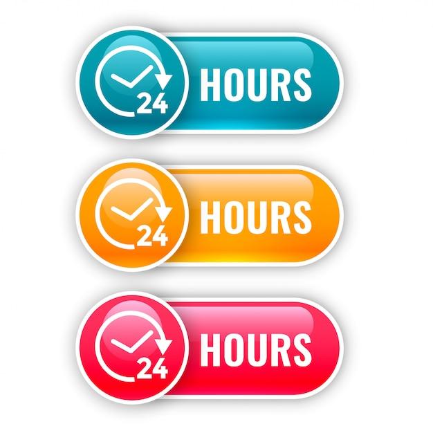 24時間の光沢のあるボタンのセット 無料ベクター