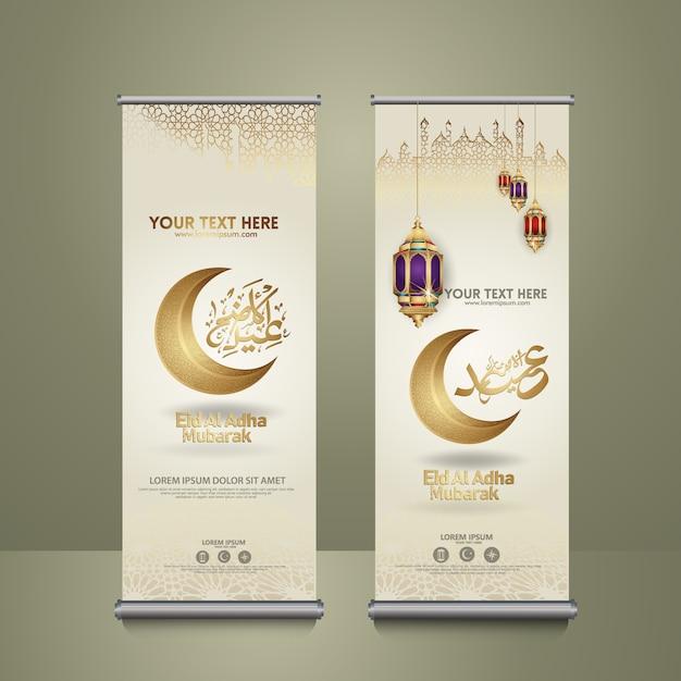 Набор закатать баннер, ид аль-адха мубарак каллиграфия исламская с золотым роскошным полумесяцем Premium векторы