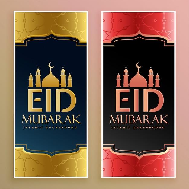 Shiny golden eid mubarak festival banner Free Vector