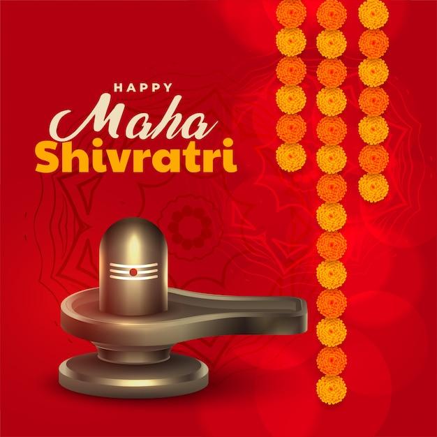 Shivling illustration for maha shivratri festival Free Vector