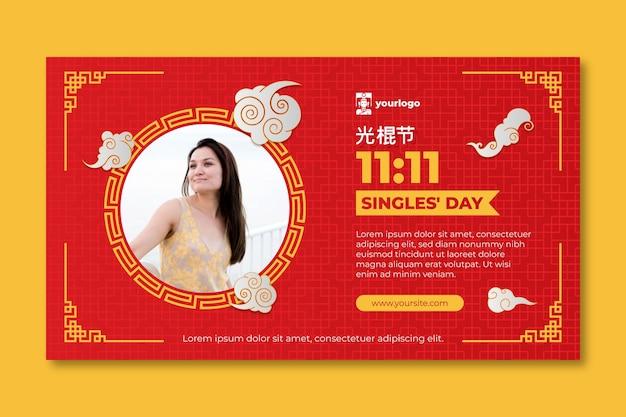 Singles day banner template Premium Vector