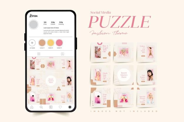 ファッション販売促進のためのソーシャルメディアパズルフレームグリッド投稿テンプレート Premiumベクター