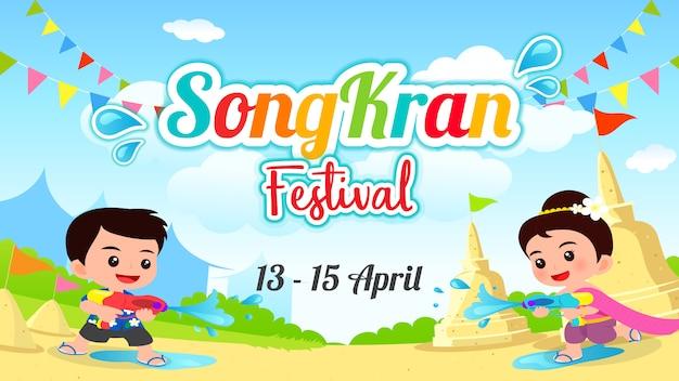 Songkran festival vector illustration Premium Vector