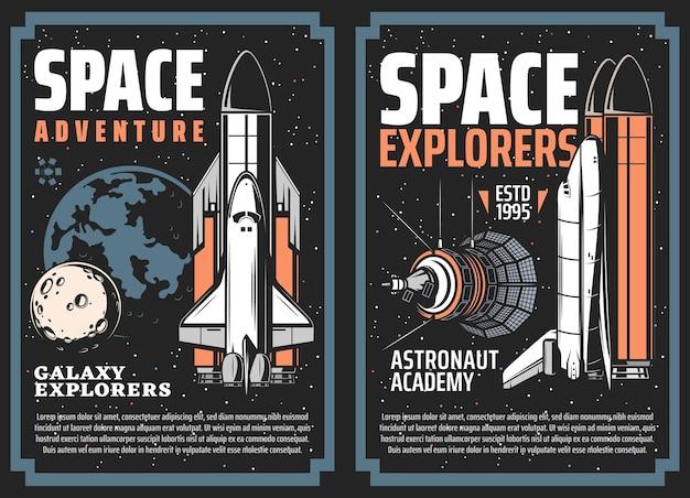 宇宙探査アドベンチャーのレトロなポスター。ロケットブースター付きのスペースシャトルオービター、惑星の地球と月、星の間の衛星または宇宙船。銀河研究宇宙飛行士ミッションバナー Premiumベクター