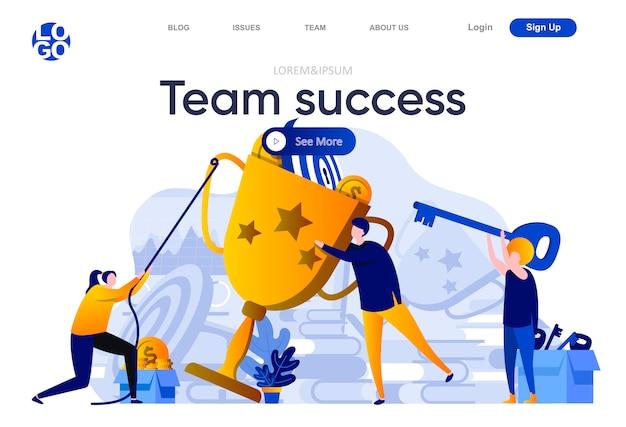 チーム成功フラットランディングページ。ビジネスチームは一緒に彼らの目標を達成し、成功のイラストに到達します。人のキャラクターとゴールドトロフィーカップのwebページ構成で勝利のお祝い。 Premiumベクター
