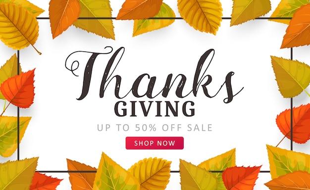 秋の紅葉の感謝祭セールバナー。店舗、モール、市場向けの特別割引価格。白樺、ポプラ、ニレの漫画の落ち葉とショッピングプロモーション広告クーポン Premiumベクター