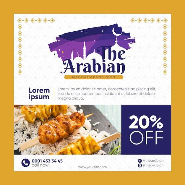 Арабский ресторан с вкусной едой квадратный флаер Premium векторы