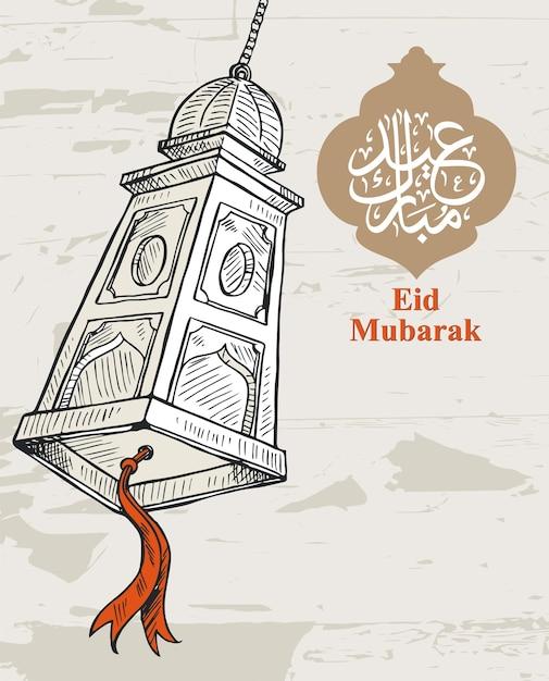 Traditional Arabic Lantern For Eid Mubarak Greeting Card Premium Vector