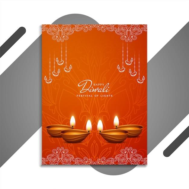 Традиционный фестиваль happy diwali стильный дизайн брошюры Бесплатные векторы