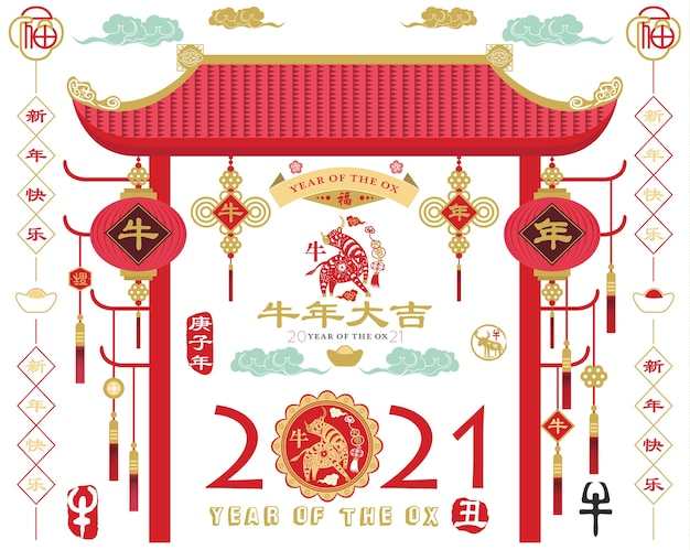 Традиционные китайские новогодние коллекции Premium векторы