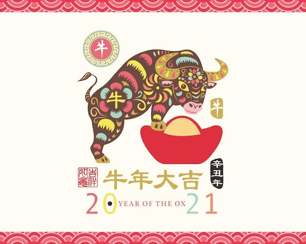Традиционная китайская каллиграфия - год быка Premium векторы