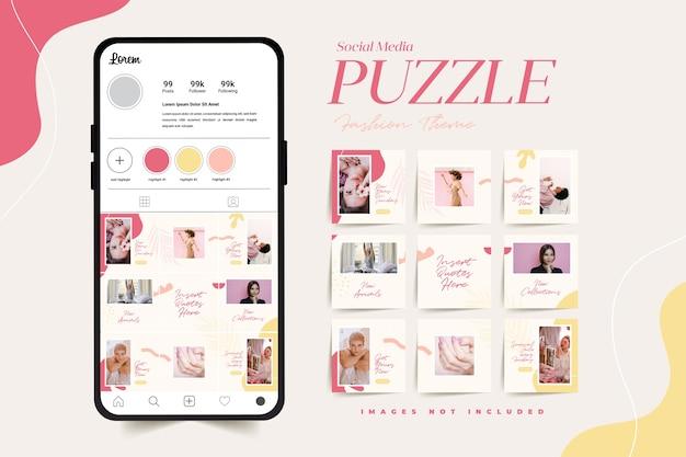 ファッションフェミニンな製品広告のトレンディなソーシャルメディアパズルの投稿テンプレート Premiumベクター
