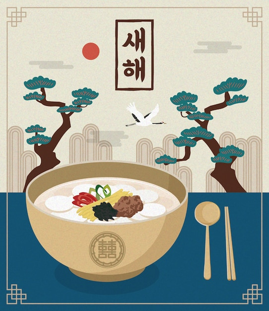 Корея с tteokguk Premium векторы