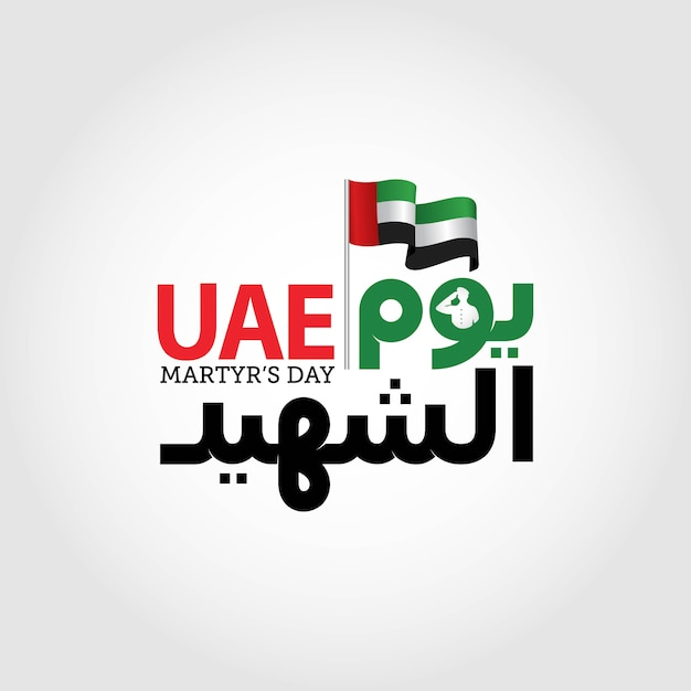 Uae martyr's day illustration Premium Vector