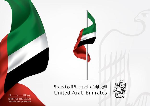 アラブ首長国連邦(uae)ナショナルデーの祝日 Premiumベクター