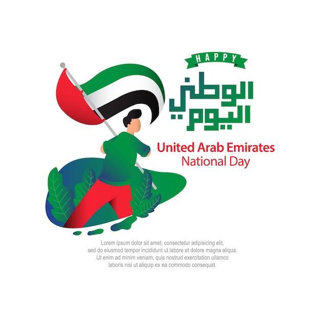 Шаблон современного дизайна национального дня объединенных арабских эмеритов. Premium векторы