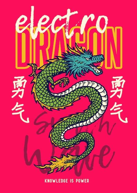 Vector иллюстрация змейки дракона азии в графике стиля 80s ретро. японские кандзи слова означает мужество. Premium векторы