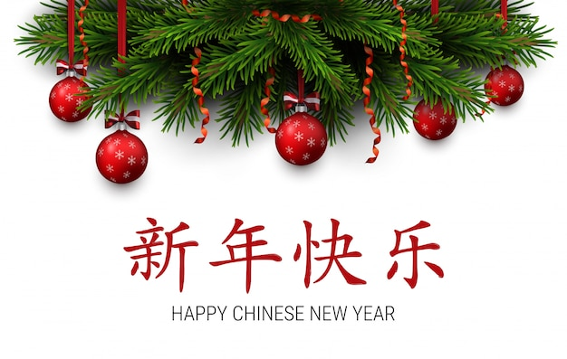 Vector border of fir branches with red bow and red balls and chinese hieroglyphics Premium Vector