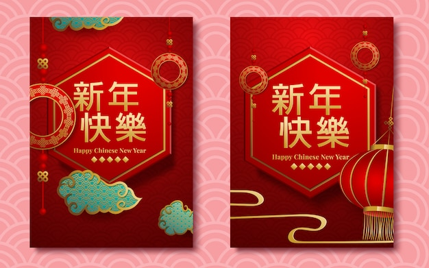 Vector chinese red traditional hanging paper glowing lanterns Premium Vector