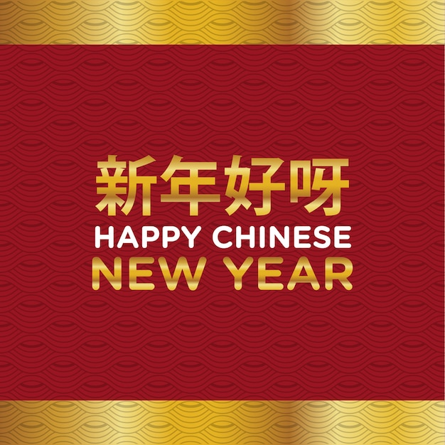 Vector of pattern chinese new year background Premium Vector
