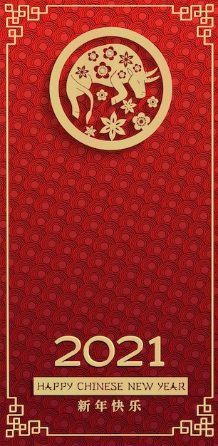 Vertical 2020 chinese new year of ox red greeting card with golden bull in circe, flowers. golden calligraphic 2020 with hieroglyph translation happy new year in traditional chinese frame. Premium Vector