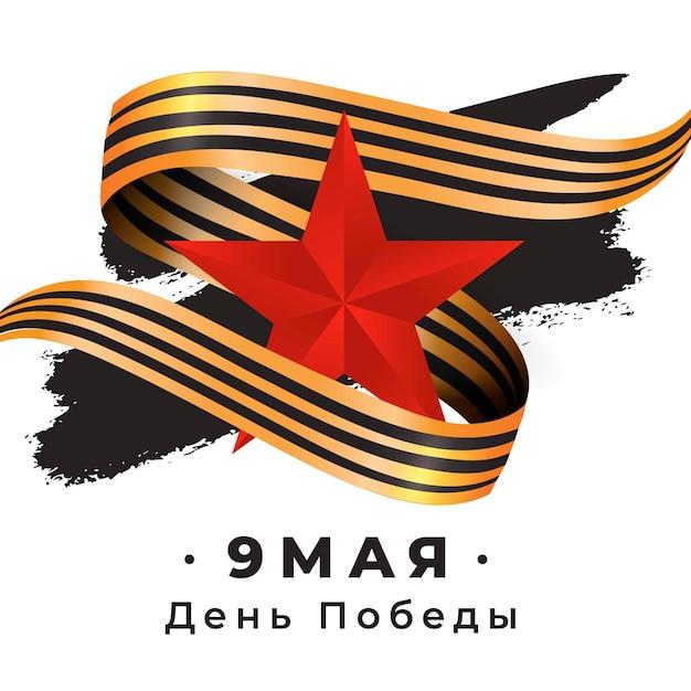 빨간 별과 검은 색과 금색 리본으로 승리의 날 배경 무료 벡터