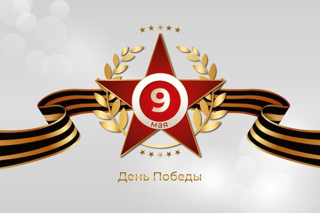 День победы реалистичные обои с красной звездой и черно-золотой лентой Бесплатные векторы