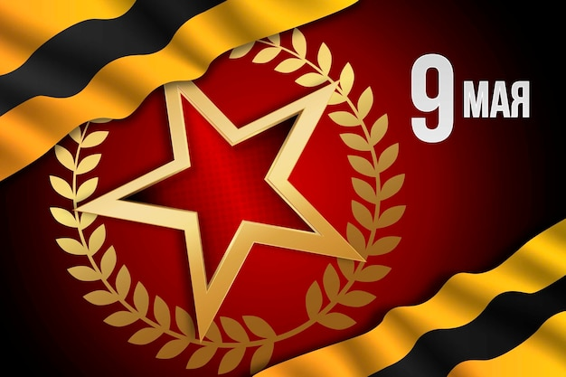 Victory day with red star and black and gold ribbon background Free Vector