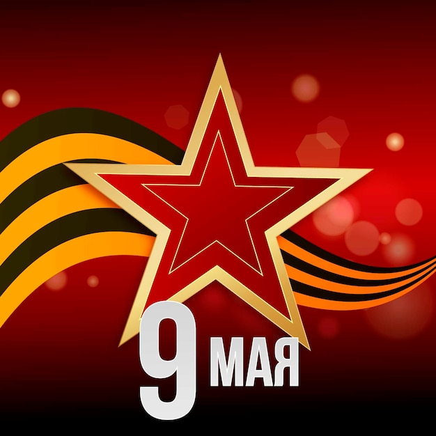 Victory day with red star and black and gold ribbon wallpaper Free Vector