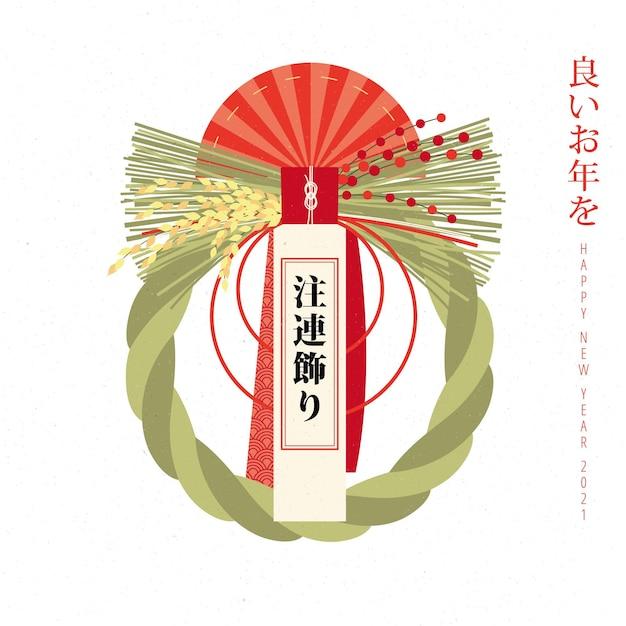 Shimekazari geometrico vintage Vettore gratuito