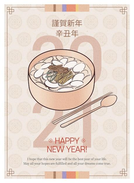 한국 전통 음식과 빈티지 일러스트입니다. 한국 휴일 인사말 템플릿 디자인. 프리미엄 벡터