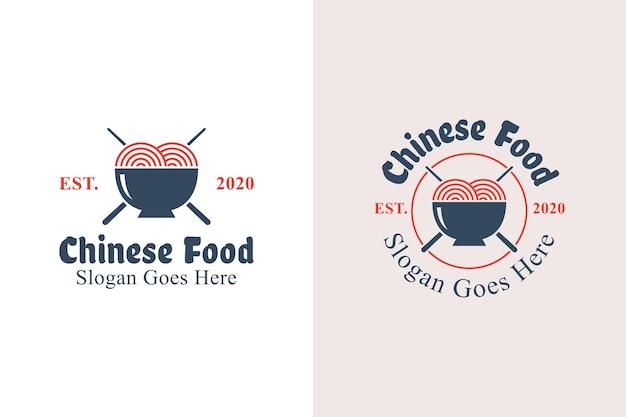 ヴィンテージレトロ中華料理のロゴのデザイン。麺とミーラーメンのロゴと2つのバージョン Premiumベクター