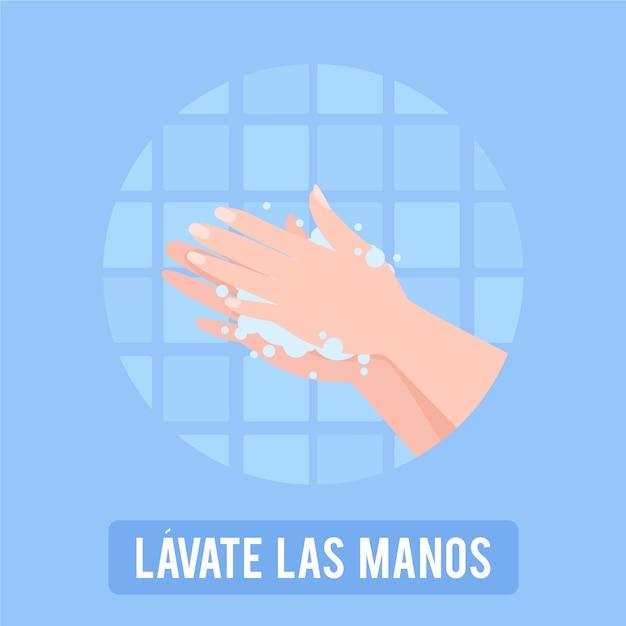 スペイン語であなたの手をイラストを洗う 無料ベクター