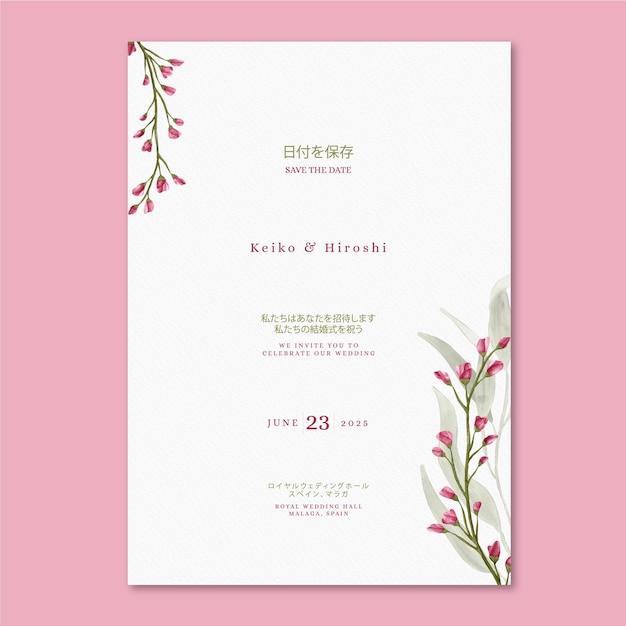 水彩の日本の結婚式の招待状 無料ベクター