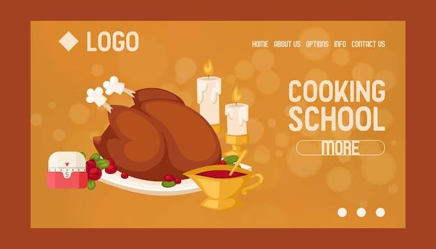料理学校のコースのオンラインwebサイトのデザインのランディングページ Premiumベクター