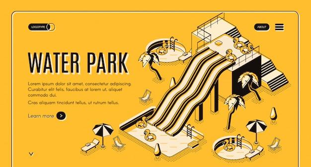 ウォーターパーク等尺性ベクターwebバナーまたはランディングページのテンプレート。 無料ベクター