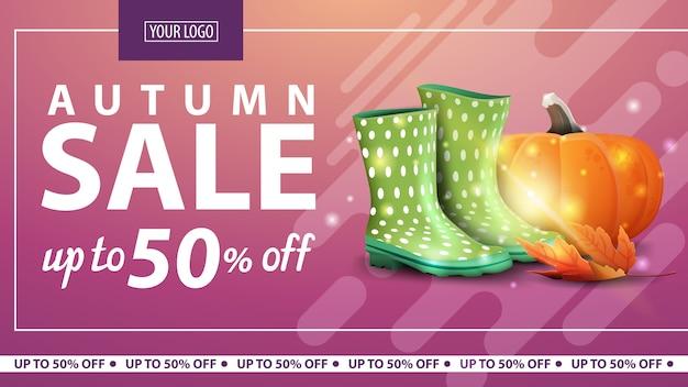 秋の販売、ゴム長靴とカボチャのオンラインストアの割引水平webバナー Premiumベクター