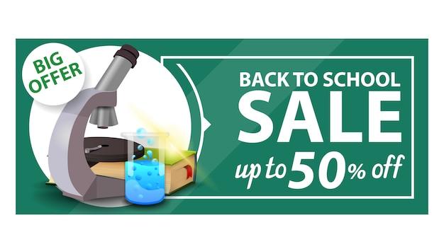 学校に戻って、顕微鏡、書籍、化学フラスコとwebバナーを割引します。 Premiumベクター