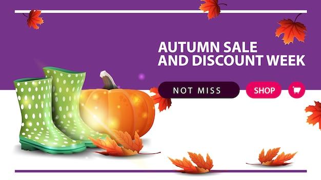 秋のセールと割引の週、ゴム長靴とカボチャの水平割引webバナー Premiumベクター
