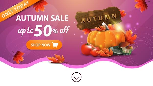 秋のセール、ボタン、野菜の収穫、木製看板とピンクのwebバナーテンプレート Premiumベクター