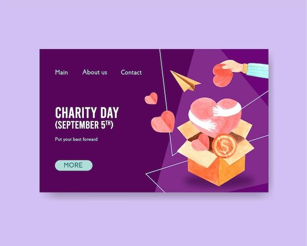 オンラインコミュニティとインターネットの水彩ベクトルの国際慈善デーのコンセプトデザインとウェブサイトのランディングページテンプレート。 無料ベクター