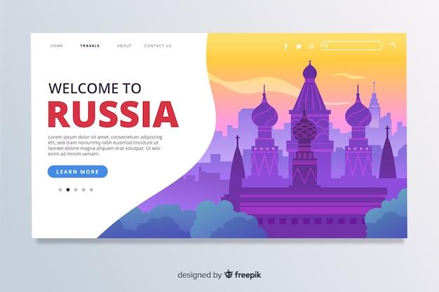 ロシアのランディングページへようこそ 無料ベクター