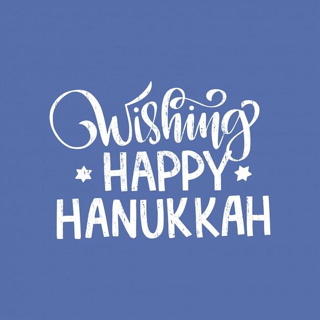幸せなハヌカのベクトル文字を願っています。ユダヤ人の休日の装飾的なデザイン Premiumベクター